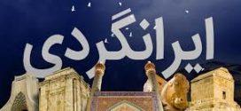 مستند ایرانگرد : روستای اشکفت بهمن