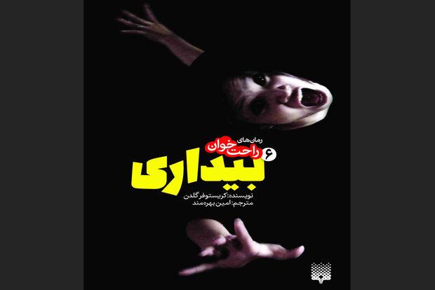 ششمین جلد رمان «بیداری» برای نوجوانان چاپ شد