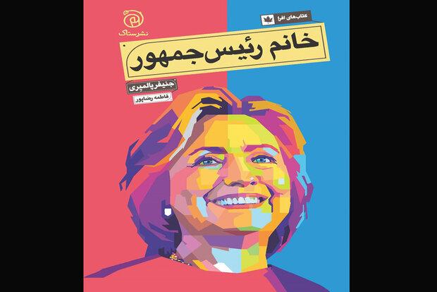 «خانم رئیسجمهور» چاپ شد