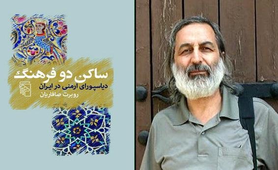 کتاب روبرت صافاریان درباره جامعه ارمنیان ایران چاپ شد