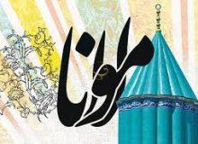 مدعی مولانا هستند و عاجز از خواندن یک بیت مثنوی