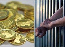 قیمت نجومی سکه و ناتوانی در بازپرداخت