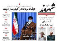 صفحه اول روزنامههای چهارشنبه ۵ آذر