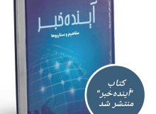 """انتشار کتاب""""آینده خبر، مفاهیم و سناریوها"""""""