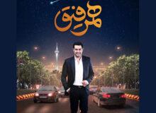 """شهاب حسینی با """"همرفیق"""" چنگی به دل نزده است"""