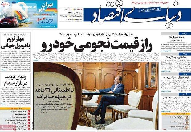 روزنامههای صبح دوشنبه ۲۲ دی ۹۹