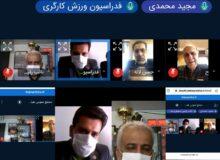 مجمع سالیانه هیات ورزش کارگری تهران آنلاین  برگزار شد