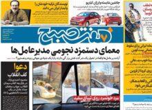 روزنامههای صبح دوشنبه ۴ اسفند ۹۹