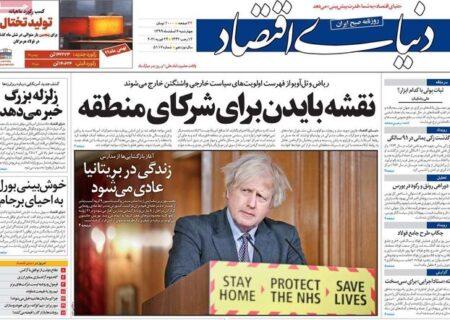 صفحه نخست روزنامههای چهارشنبه