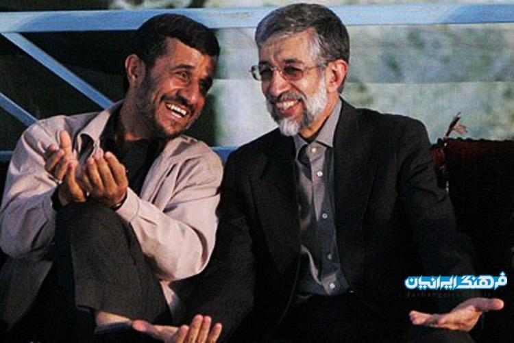پاسخ حدادعادل به احمدینژاد: دستبوسی فرح دروغ است ، شکایت می کنم
