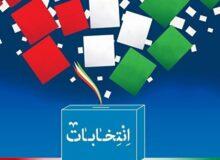 وزارت کشور: ثبت نام انتخابات ریاست جمهوری از ۲۱ اردیبهشت آغاز می شود