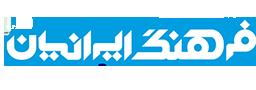 فرهنگ ایرانیان | farhangeiranian.ir