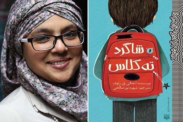 رمان «شاگرد ته کلاس» درباره پناهندگان سوری چاپ شد