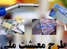جزئیات پرداخت یارانه بنزین به هر کد ملی