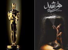 سینمای ایران در آستانه پنجمین نامزدی اسکار