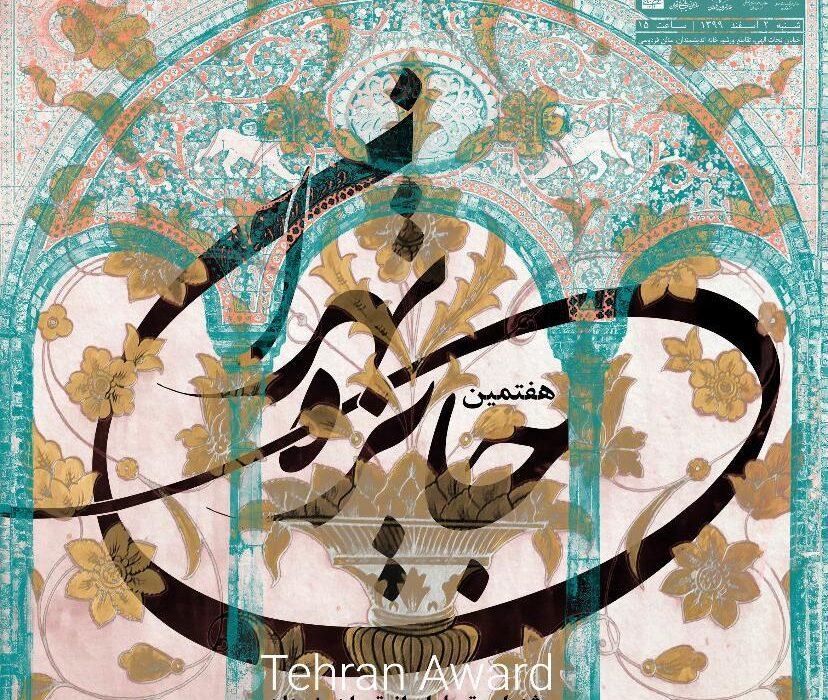 جایزه تهران به گام هفتم رسید