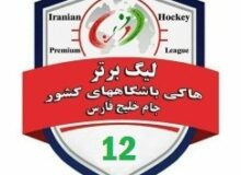 مرحله نهایی لیگ برتر هاکی بانوان کشور/ خراسان رضوی در صدر