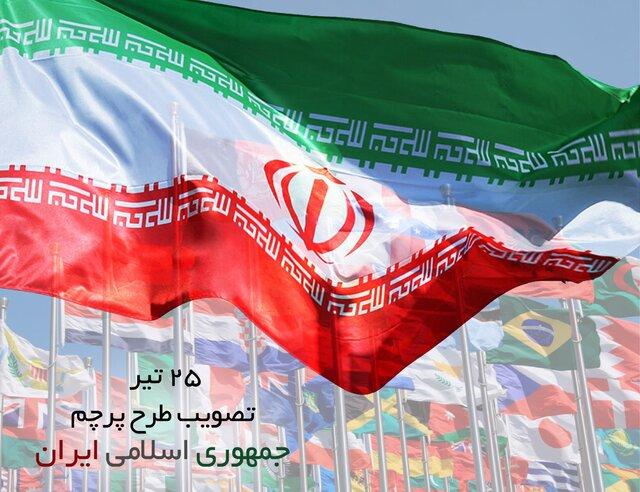از درفش کاویانی تا نشان شیر و خورشید و پرچم سه رنگ ایران