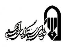 اطلاعیه شورای سیاستگذاری ائمه جمعه درباره حواشی تغییر امام جمعه لواسان